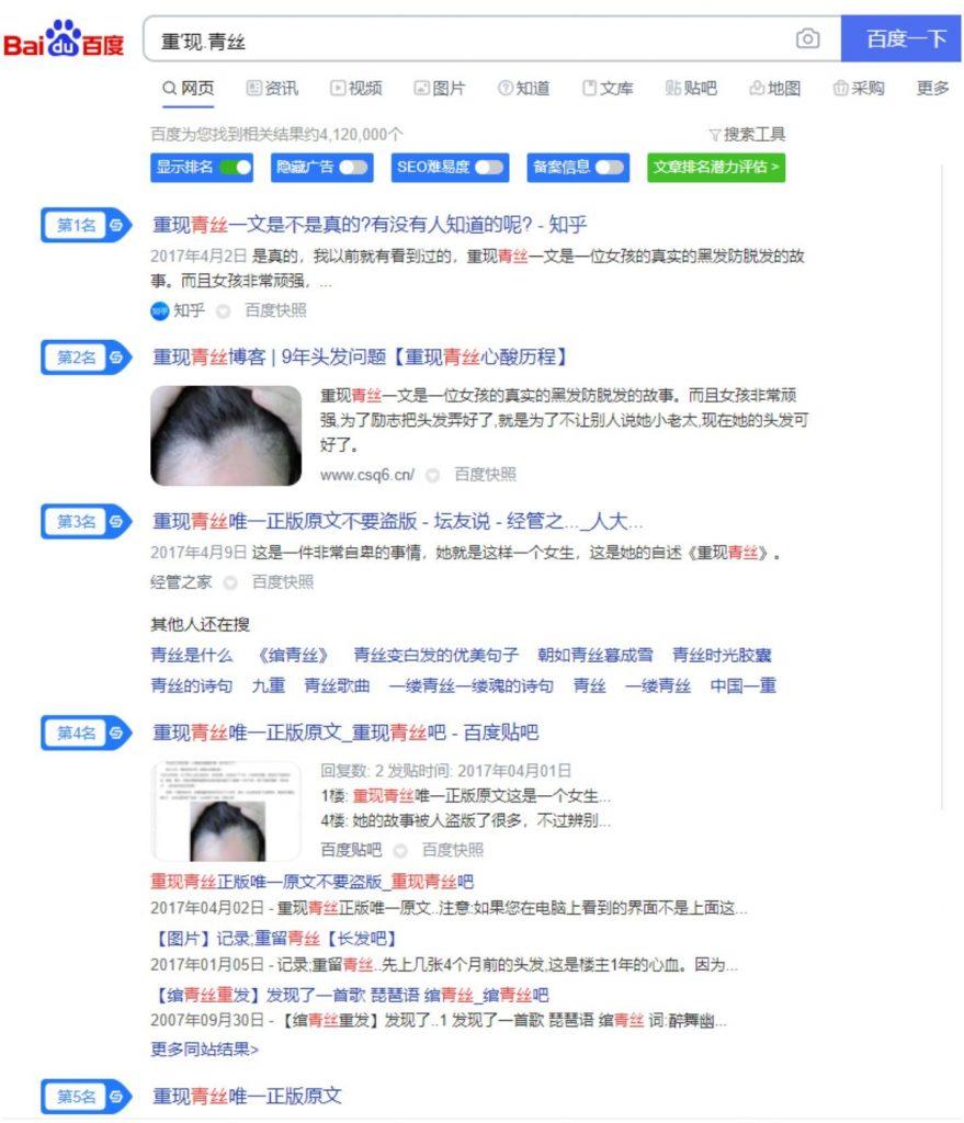 风云博客:详解通过一条搜索发现项目的过程插图5